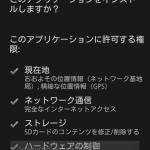 Root化+2.3.3にしたXperia arcに*.apkをインストールする