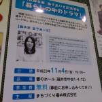 金子ありささん講演会「暮らしの中のドラマ」に行ってきました
