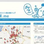 福井県のコイン精米機マップ『精米.me』リリースしたよ