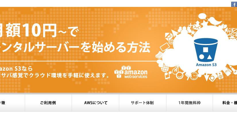 Amazon S3 をリダイレクトサーバとして使う方法