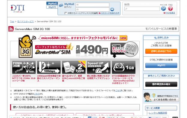 『ServersMan SIM 3G 100』で『Fusion IP-Phone SMART』を使う