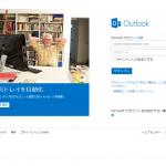【Google Apps(無償版)難民救済企画】Outlook.comで独自ドメインメールを無料運用してみたよ(IMAPもOK)