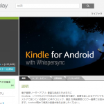 Android版 Kindleアプリの日本語フォントを変えてみたよ