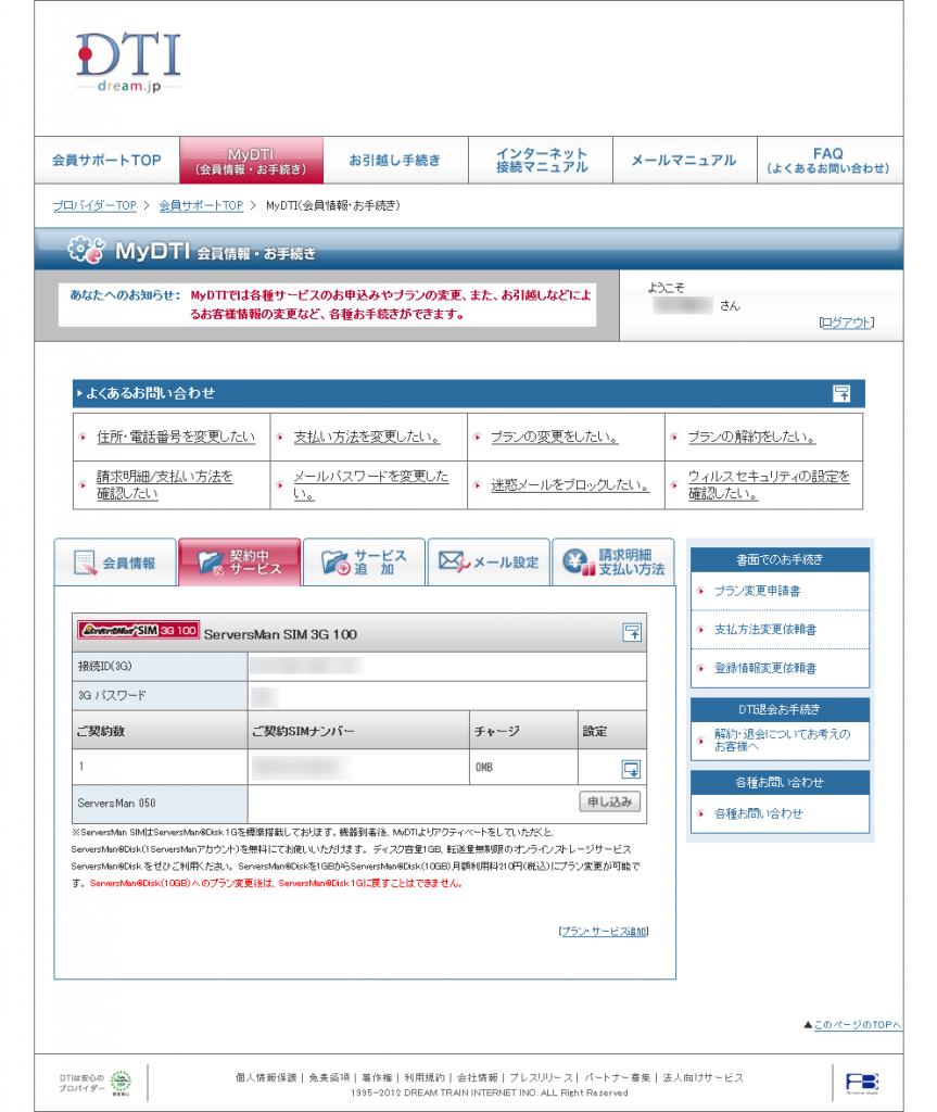 DTIの会員サポートページ(http://dream.jp/support/)のサイドバーにある「MyDTI」をクリック。アカウント情報を入力してログインします。「契約中サービス」のタブをクリックし、表組内の「設定」下にあるアイコンをクリックします。
