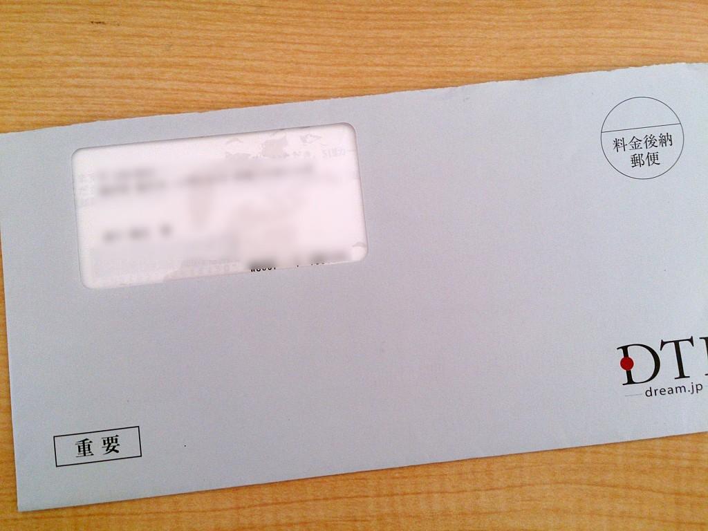 オンラインでの申請からしばらくすると、登録している所在地に「SIM返送してね」という封書が届きます。