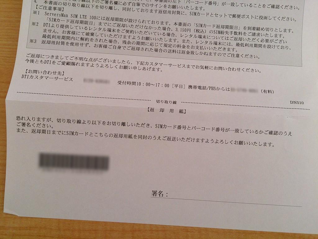 手元のSIMと、書面に書かれたSIMの番号が一致していることを確認して自署します。