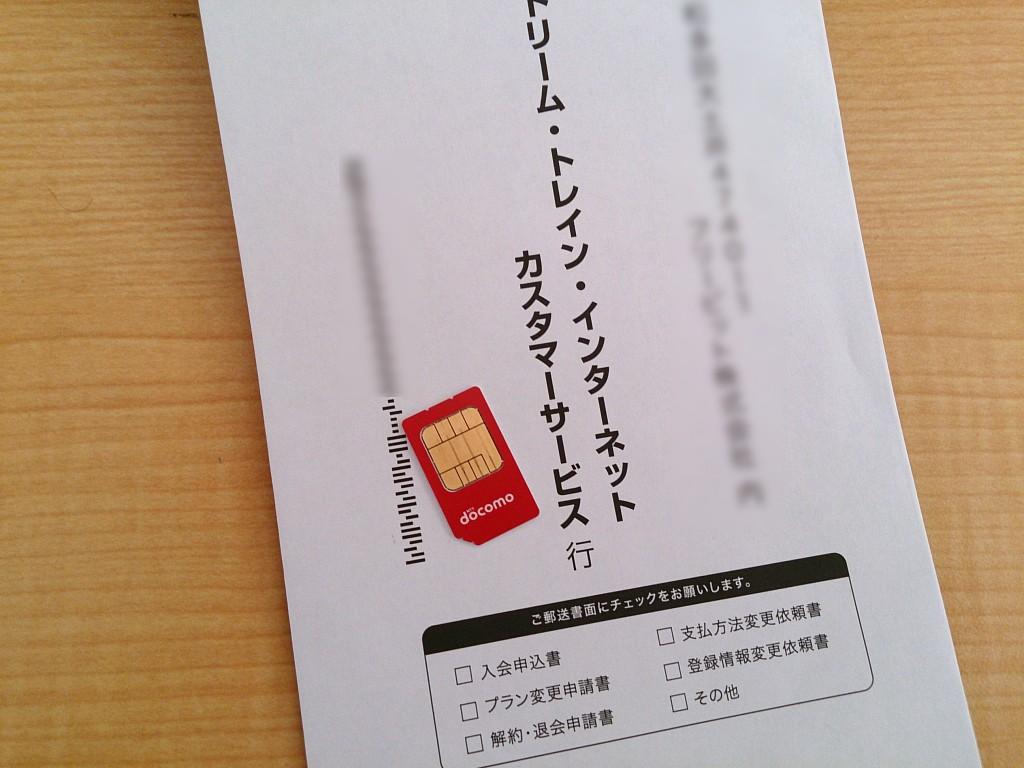 自署した返却用紙とSIMを、同封の返信用封筒に入れ投函します。返送日には締め切りがあるので注意しましょう。