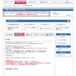 DTI『ServersMan SIM 3G 100』の解約方法(スクリーンショット付き)