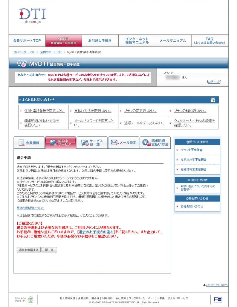 最後の確認画面です。ここで「退会を申請する」をクリックしたらオンラインでの手続きは完了です。