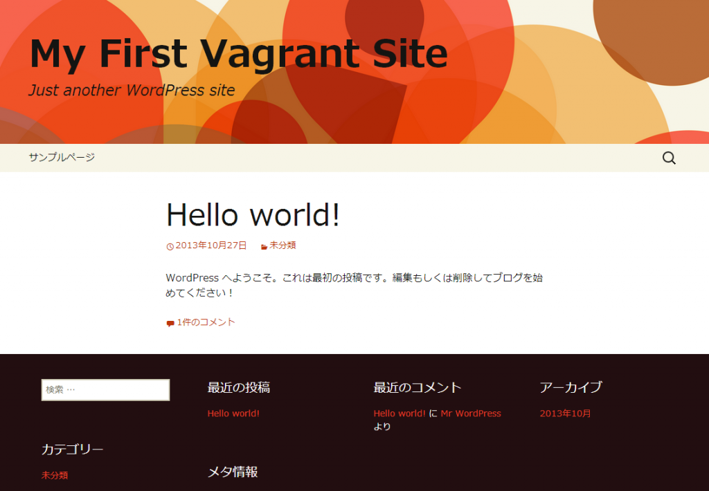 My First Vagrant Site
