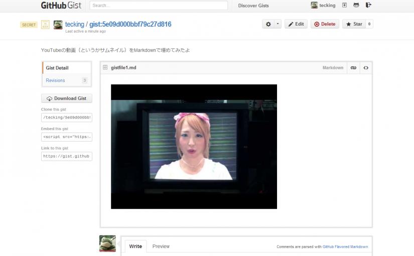 YouTubeの動画をMarkdown記法でGistに埋め込んでみたよ