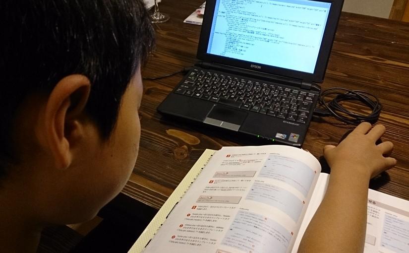 もし、小学生が『WordPressの教科書2』に挑戦してみたら #wpacja2013