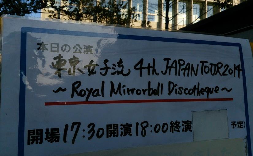 【レポ】東京女子流 4th Japan Tour 2014 ~Royal Mirrorball Discotheque~ に行ってきたよ