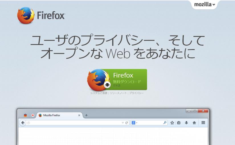 【ネタ】IEを使わずFirefoxをダウンロードしてみたよ