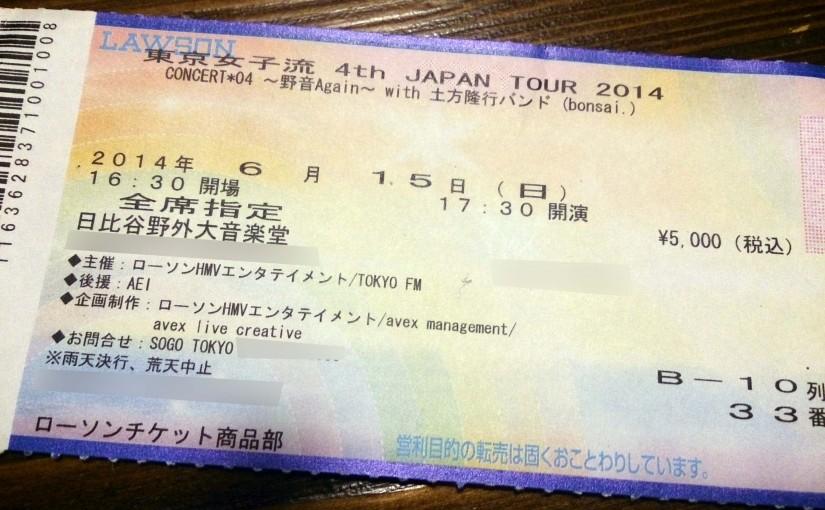 『東京女子流 4th JAPAN TOUR 2014 CONCERT*04 ~野音Again~』に行ってきたよ