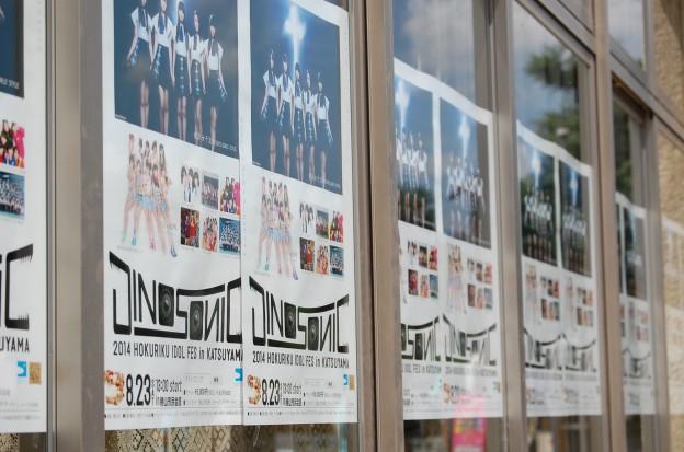 2014年も福井県勝山市の夏フェス『DINOSONIC』(ダイノソニック)に行ってきたよ