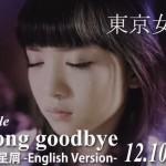 東京女子流『Say long goodbye』のMVロケ地を特定したよ