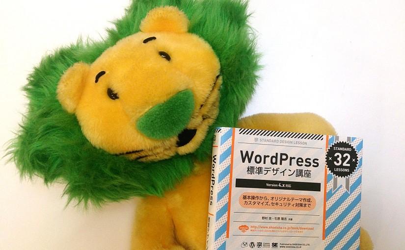『WordPress 標準デザイン講座』最速レビュー