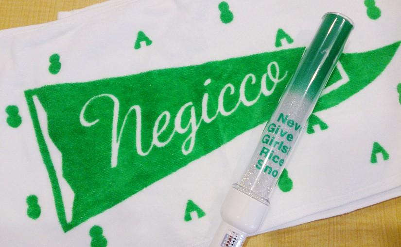 新規Negiccoファンが金沢公演でぼろ泣きした話