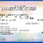 新規LinQファンが名古屋公演でブチ上がった話