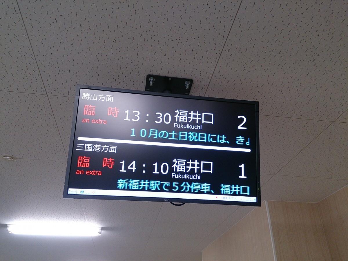 えちぜん鉄道 1日限りの行先表示画像をCC-BYで公開