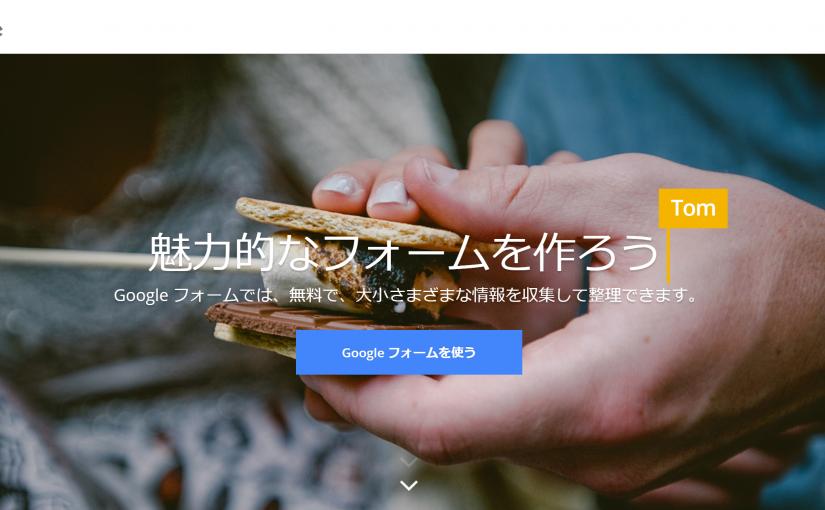 【カスタマイズもOK】Googleフォームに自動返信機能を付ける