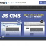 #学校ホームページ の運営管理問題を解決する(かもしれない)JS CMS という選択