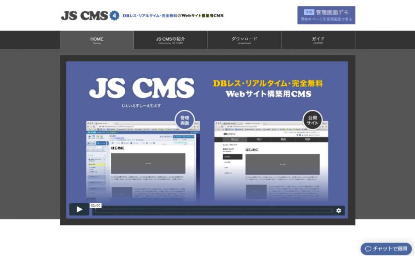 学校ホームページの運営管理問題を解決する(かもしれない)JS CMS という選択