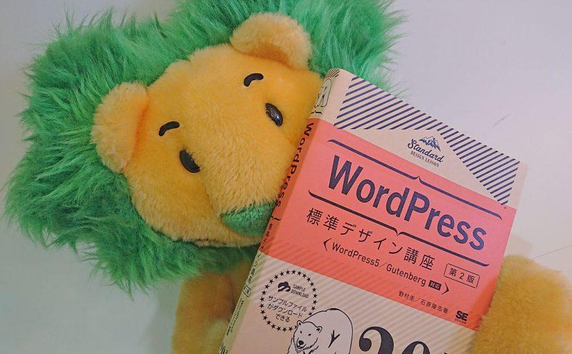『WordPress 標準デザイン講座 第2版』最速レビュー