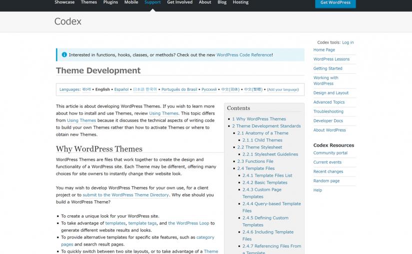 WordPress 独自テーマのスラッグを決めるたった一つの方法