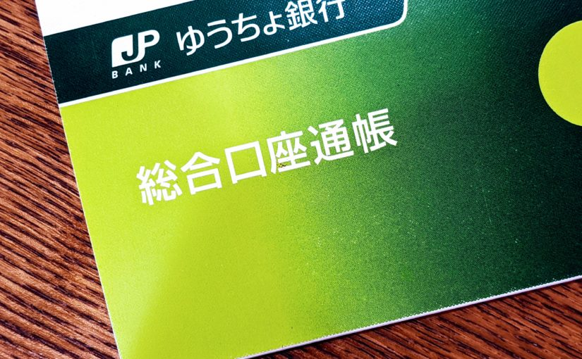 【2020年改訂版】任意団体で口座を開く方法(ゆうちょ銀行編)