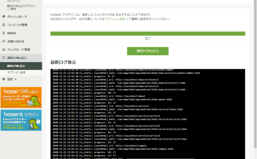 WSL2 + Docker で CuStatic を使ってみた Windows マンの格闘